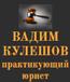 Юрист - Вадим