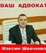 Адвокат - Шевченко Максим