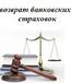 Юрист - Рустам