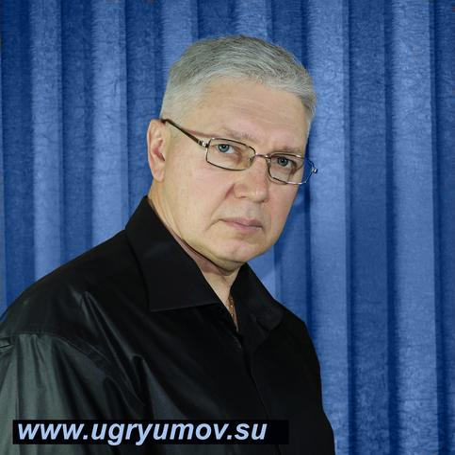 Александр Угрюмов