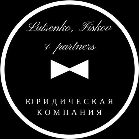 Константин Луценко
