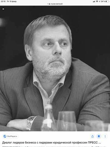 Евгений Лузов