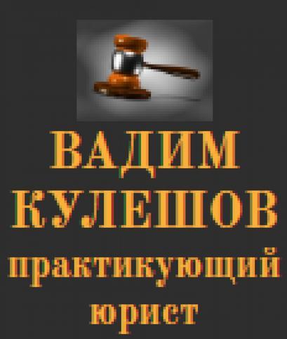 Вадим Кулешов