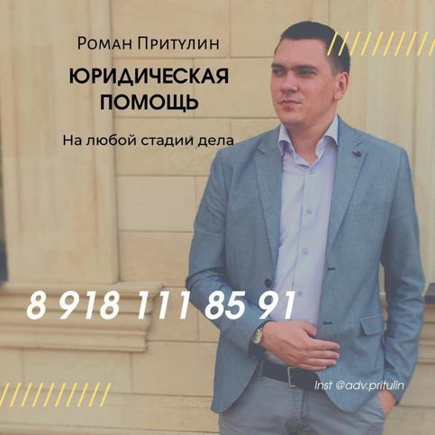 Роман Притулин
