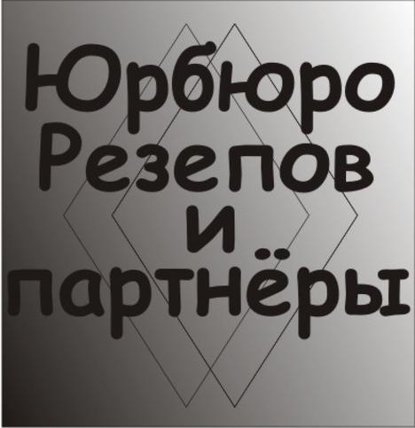 Ильдар Резепов